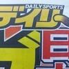 『デイリースポーツ』