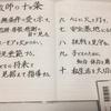 教師の十ヶ条(固定記事)