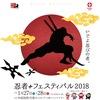 忍者フェスティバル2018に参忍予定!2018/01/27-28