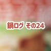 【鍋ログ】あごだし旨辛鍋【24】