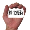 10万円以下で購入できる!!10月株主優待銘柄【金券】