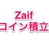 【Zaif】コイン積立をはじめてみた!【BTC/XEM/ETH】