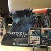 映画「GODZILLA 怪獣惑星」を観てきました!【ネタバレなし】