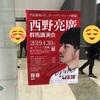 「西野亮廣群馬講演会」に行ってきましたよ。【キングコング】【芸人】【話術】【天才】【革命家?】2019.5.1