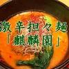 【麒麟園】これが優勝の味!激辛担々麺を食べる!【向日市激辛商店街】