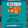 無料クイズアプリ:雑学豆知識トリビアクイズゲーム、まだまだチケットの保有数を増やしていきます!!2020年3月10日