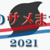 「ヤマサキ春のサメまつり 2021」 ssmojp に初参加 #ssmjp