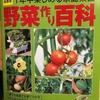 家庭菜園。それは実益を兼ね、田畑の後継ぎ問題を解決する、究極の趣味。