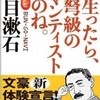 文豪ナビ「夏目漱石」を読んでみた