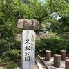 鳥取観光  鳥取城跡  天球丸