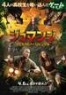 映画感想 - ジュマンジ:ウェルカム・トゥ・ジャングル(2017)