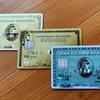 アメックスの会員資格取得年は別のカード発行で継続されるか?