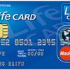 ハピタス経由でライフカード発行で12000ポイント カード会社側のキャンペーンでも最大15000円分のポイント獲得可能!