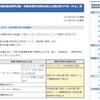 応用情報技術者試験の返金
