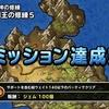DQMSL攻略 大魔王の修練5 ミッション「総ウェイト140以下」「7ラウンド以内」を同時達成。