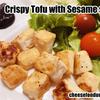 僕のクリスピー豆腐【創作和食レシピ】Crispy Tofu with Sesame sauce