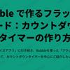 Bubble で作る「フラッシュカード」: カウントダウンタイマーの作り方