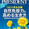 PRESIDENT (プレジデント) 2020年07月03日号 緊急特報 コロナ完全対策 自然免疫力を高める生き方