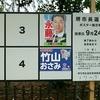堺市長選挙、大阪府会議員補欠選挙、堺市会議員補欠選挙の結果、予想される衆議院選挙