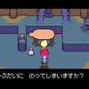 Mother3の思い出