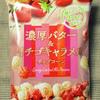 ジャパンフリトレー 濃厚バター&イチゴキャラメルポップコーン