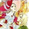 コミック「ベルサイユのばら」(第14巻)読了。ついにエピーソード編完結! 奇跡のコラボあり