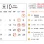10月・11月営業カレンダー