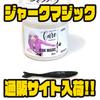 【キュア】今までにないポークルアー「ジャークマジック」通販サイト入荷!