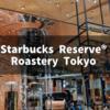 Starbucks Reserve® Roastery Tokyoに行ってきました【写真多め】