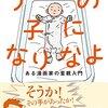 【読書感想】うちの子になりなよ (ある漫画家の里親入門) ☆☆☆☆