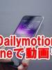 Dailymotionの動画をiPhoneアプリでダウンロード保存する方法