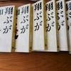 西郷隆盛と福沢諭吉の『丁丑公論』