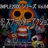 PS2「SIMPLE2000 THE スプラッターアクション」レビュー!SIMPLE屈指のベルトスクロールアクションを見逃すな!