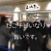 【仙台駅地下】の行列のできるお店【豆狸(まめだ)】のオススメ「いなり寿司」はコレ。