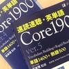 長男 (小5) 英検準1級に向けて 〜『速読速聴・英単語 Core 1900 ver.4』をはじめました