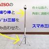 YouTubeの動画撮影に使える、ダイソーの自撮り棒とデジカメ三脚!