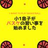 小学1年生でバスケを習い事に!コドモブースターで検索して体験、入会