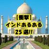 【衝撃】日本では考えられない!?2ヶ月いて気づいたインドあるある25選