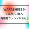 【WARASHIBEがCOZUCHIへ】新ファンドは品川再開発