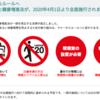 非喫煙者に朗報!2020年4月から飲食店は原則禁煙に(望まない受動喫煙の無い社会へ)