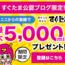 '19年8月最新【すぐたま】当ブログ限定!新規登録5,000mile(2,500円)キャンペーン実施中!
