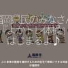 938食目「福岡県民のみなさん『よかトレ体操』はじまるよ♪」心と身体の健康を維持するための自宅で簡単にできる体操@福岡市