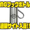 【スミス】フック収納にオススメ「MGフックボトル」通販サイト入荷!