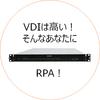 やはりVDIは高い、、、そんなあなたにRPA(Remote PC Array)!