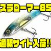 【サムルアーズ】売り切れ続出中の様々な魚を狙えるルアー「スラローマー85」通販サイト入荷!
