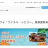 ハワイで使いたいJCBカードでトロリーピンクラインが無料乗車が可能!マリオットからアラモアナショッピングセンターまで