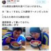 日本人の差別意識