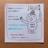 【日本を楽しむ】はとバス・ベストビュードライブ東京スカイツリー~BBAガイドの前旅&バーチャルツアー