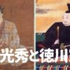 明智光秀と徳川家康ーーあるいは本能寺の引き金