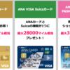 SFCを見越したクレジットカード選びについて